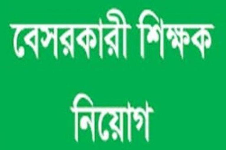 Image result for বেসরকারী শিক্ষক