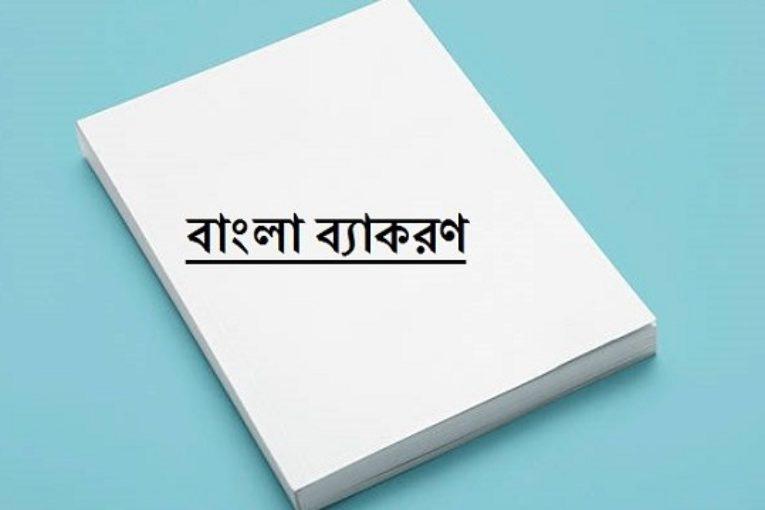 বাংলা ব্যাকরণ প্রশ্ন ও উত্তর