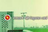 বাংলাদেশ পল্লী বিদ্যুৎতায়ন বোর্ড এর উপ-সহকারী প্রকৌশলী নিয়োগ পরীক্ষার প্রশ্ন