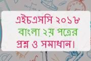 এইচএসসি পরীক্ষা বাংলা ২য় পত্র এর প্রশ্ন ও সমাধান ২০১৮