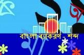 বাংলা ব্যাকরণ (শব্দ) উদাহরণসহ সহজে মনে রাখার কৌশল