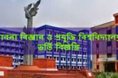 পাবনা বিজ্ঞান ও প্রযুক্তি বিশ্ববিদ্যালয় (পাবিপ্রবি) এর ২০১৮-২০১৯ শিক্ষাবর্ষে ভর্তি বিজ্ঞপ্তি প্রকাশ