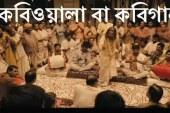 বাংলা কবিওয়ালা বা কবিগান