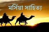 বাংলা মর্সিয়া সাহিত্য