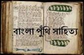 বাংলা পুঁথি সাহিত্য
