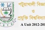 পটুয়াখালী বিজ্ঞান ও প্রযুক্তি বিশ্ববিদ্যালয় (PSTU) ভর্তি প্রশ্নপত্র ও উত্তর(A Unit) ২০১২-২০১৩