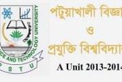 পটুয়াখালী বিজ্ঞান ও প্রযুক্তি বিশ্ববিদ্যালয় (PSTU) ভর্তি পরীক্ষার প্রশ্নপত্র – ২০১৩-২০১৪ (A Unit)