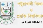 পটুয়াখালী বিজ্ঞান ও প্রযুক্তি বিশ্ববিদ্যালয় (PSTU) ভর্তি প্রশ্নপত্র A Unit – ২০১৪-২০১৫