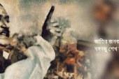জাতির জনক বঙ্গবন্ধু শেখ মুজিবুর রহমান