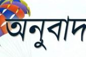 ৩৮তম বিসিএস ও ব্যাংক প্রস্তুতি ভাষান্তর : বাংলা-ইংরেজি (Translation: Bangla to English)