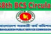 ৩৮ তম বিসিএস (BCS) এর সার্কুলার প্রকাশ – ২০১৭
