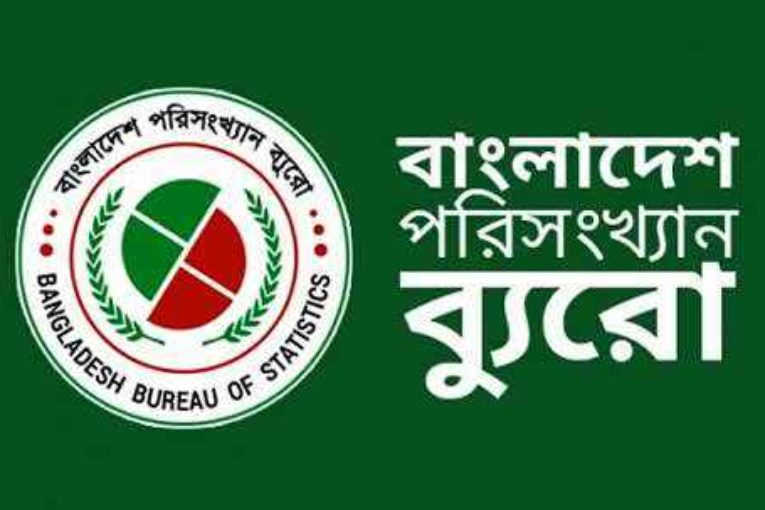 বাংলাদেশ পরিসংখ্যান ব্যুরো bangladesh-bureau-of-statistics-government-of-the-peoples-republic-of-bangladesh