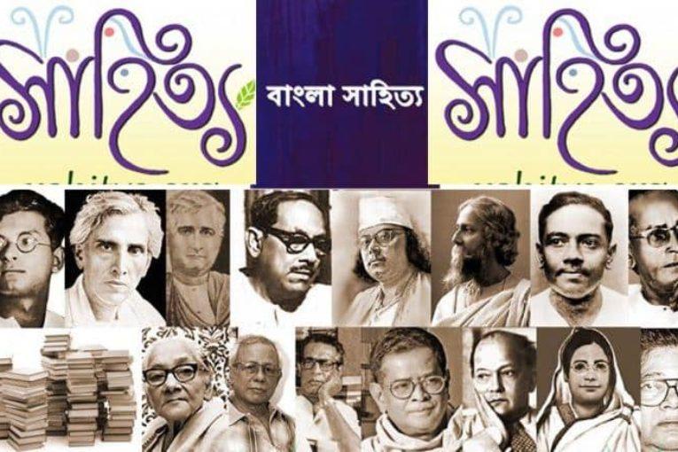 বাংলা সাহিত্য মিল-অমিল
