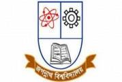 জগন্নাথ বিশ্ববিদ্যালয় (জবি) – এর 'ই' (ঙ) ইউনিটের ভর্তি পরীক্ষার ফলাফল প্রকাশ ২০১৭-২০১৮