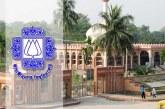 জাহাঙ্গীরনগর বিশ্ববিদ্যালয় (জাবি) স্নাতক ১ম বর্ষ ভর্তির বিজ্ঞপ্তি ও আবেদন নির্দেশিকা ২০১৮-১৯