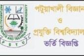 পটুয়াখালী বিজ্ঞান ও প্রযুক্তি বিশ্ববিদ্যালয় (PSTU) ভর্তি বিজ্ঞপ্তি প্রকাশ, শিক্ষাবর্ষ ২০১৭-২০১৮