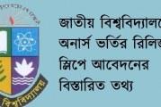 জাতীয় বিশ্ববিদ্যালয় (NU) ১ম বর্ষ স্নাতক (সম্মান) ভর্তি কার্যক্রমের রিলিজ স্লিপ আবেদন শুরু – ২০১৭