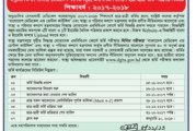 বেসরকারী মেডিকেল কলেজ (অনুমোদিত) ২০১৭-২০১৮ শিক্ষাবর্ষে ভর্তি বিজ্ঞপ্তি প্রকাশ