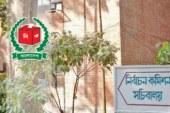 নির্বাচন কমিশন সচিবালয়ের হিসাব রক্ষণ কর্মকর্তা পদে নিয়োগ পরীক্ষার ফলাফল প্রকাশ ২০১৭