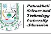 পটুয়াখালী বিজ্ঞান ও প্রযুক্তি বিশ্ববিদ্যালয় (পবিপ্রবি) ভর্তি বিজ্ঞপ্তি সেশন ২০১৮-১৯