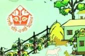 একটি বাড়ি একটি খামার প্রকল্পের ফিল্ড সুপারভাইজার ও মাঠ সহকারী পদের নিয়োগ পরীক্ষার তারিখ পরিবর্তন সংক্রান্ত বিজ্ঞপ্তি