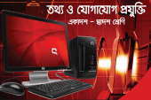 তথ্য ও যোগাযোগ প্রযুক্তি (ICT) HSC পরীক্ষার MCQ প্রশ্ন ও উত্তরমালা ২০১৮