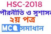 HSC পরীক্ষার MCQ উত্তরমালা পৌরনীতি ২য় পত্র – ২০১৮