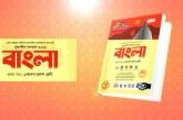 এইচএসসি বাংলা ১ম পত্র MCQ প্রশ্ন ও সমাধান ২০১৯ (রাজশাহী বোর্ড)