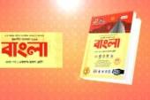 HSC পরীক্ষার MCQ উত্তরমালা বাংলা ১ম পত্র – ২০১৮