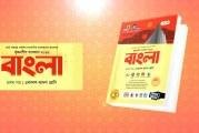 এইচএসসি বাংলা ১ম পত্র MCQ প্রশ্ন ও সমাধান ২০১৯ (ঢাকা বোর্ড)