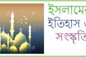 HSC পরীক্ষার MCQ উত্তরমালা ইসলামের ইতিহাস ও সংস্কৃতি (২য় পত্র) – ২০১৮