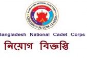 বাংলাদেশ ন্যাশনাল ক্যাডেট কোর (BNCC) এ বিভিন্ন পদে নিয়োগ বিজ্ঞপ্তি প্রকাশ- ২০১৮