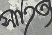 ত্রয়ী রচনা বা ট্রিলজি – আলোচনা : বাংলা সাহিত্য