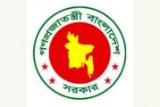 বাংলাদেশ পরিসংখ্যান ব্যুরো (BBS) তে বিভিন্ন পদে ১৩৪ জনের নিয়োগ বিজ্ঞপ্তি প্রকাশ- ২০১৮