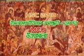 এইচ.এস.সি. পরীক্ষা ইসলামের ইতিহাস ও সংস্কৃতি ১ম পত্র MCQ প্রশ্ন ও সমাধান ২০১৮