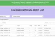 শিক্ষক নিবন্ধন পরীক্ষা (NTRCA) ১ম – ১৩তম এর সম্মিলিত জাতীয় মেধা তালিকা প্রকাশ
