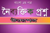 এস এস সি বাংলা ১ম পত্র MCQ প্রশ্ন ও সমাধান ২০১৮