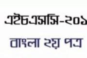 এস.এস.সি বাংলা ২য় পত্র  MCQ প্রশ্ন ও সমাধান
