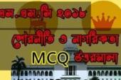 এস.এস.সি পৌরনীতি ও নাগরিকতা  MCQ প্রশ্ন ও সমাধান ২০১৮