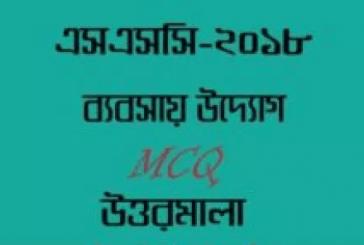 এস.এস.সি পরীক্ষা ২০১৮ এর ব্যবসায় উদ্যোগ MCQ প্রশ্ন ও সমাধান