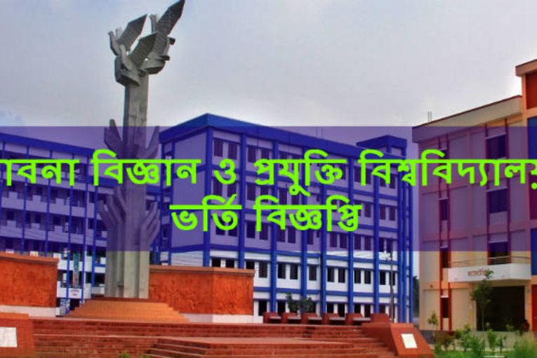 পাবনা বিজ্ঞান ও প্রযুক্তি বিশ্ববিদ্যালয় (পাবিপ্রবি)