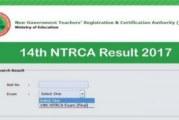 ১৪ তম বেসরকারী শিক্ষক নিবন্ধন (NTRCA) পরীক্ষা ২০১৭ এর চূড়ান্ত ফলাফল প্রকাশ