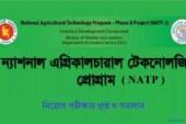 NATP প্রকল্প এর ফিল্ড অফিসার পদে নিয়োগ পরীক্ষার প্রশ্ন ও সমাধান ২০১৯ (প্রাণিসম্পদ অধিদপ্তর)