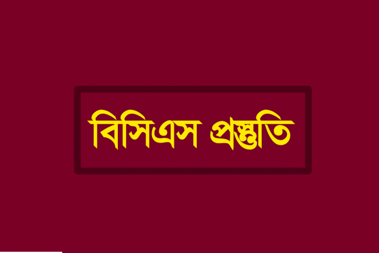 Bangladesh Affairs and Mathematical Ability Question and Answer for BCS, Bank, University Admission Bangladesh Affairs and Mathematical Ability Question and Answer for BCS, Bank, University Admission