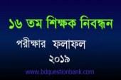 ১৬ তম শিক্ষক নিবন্ধন পরীক্ষার (NTRCA) ফলাফল প্রকাশ