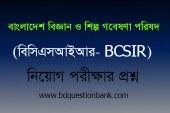 বাংলাদেশ বিজ্ঞান ও শিল্প গবেষণা পরিষদ (বিসিএসআইআর- BCSIR) নিয়োগ পরীক্ষার প্রশ্ন ২০১৭