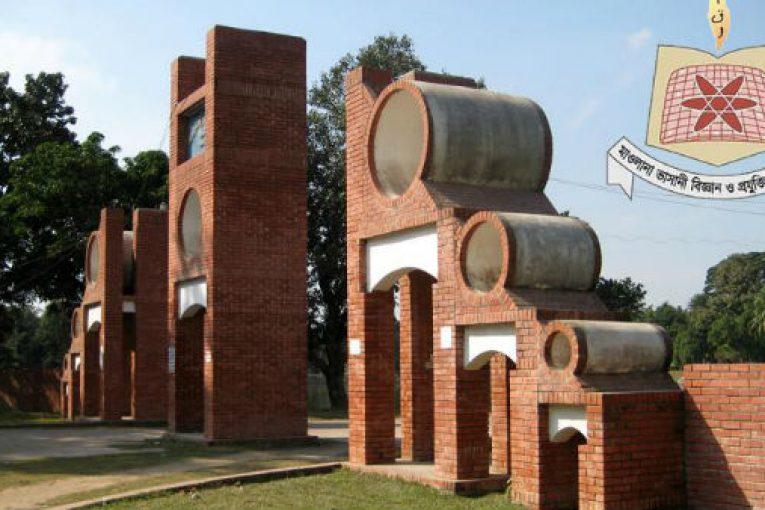 মাওলানা ভাসানী বিজ্ঞান ও প্রযুক্তি বিশ্ববিদ্যালয় (মাভাবিপ্রবি)