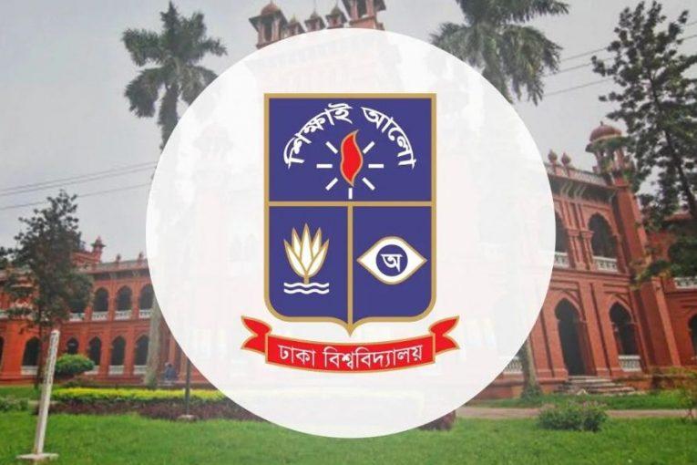 ঢাকা বিশ্ববিদ্যালয় (ঢাবি) এর অনলাইন ভর্তিপ্রক্রিয়া
