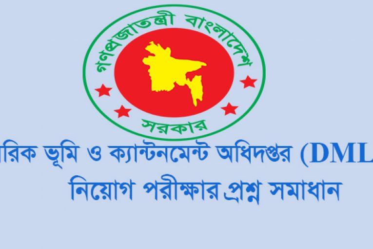 সামরিক ভূমি ও ক্যান্টনমেন্ট অধিদপ্তর (DMLC) এর নিয়োাগ পরীক্ষার প্রশ্ন সমাধান